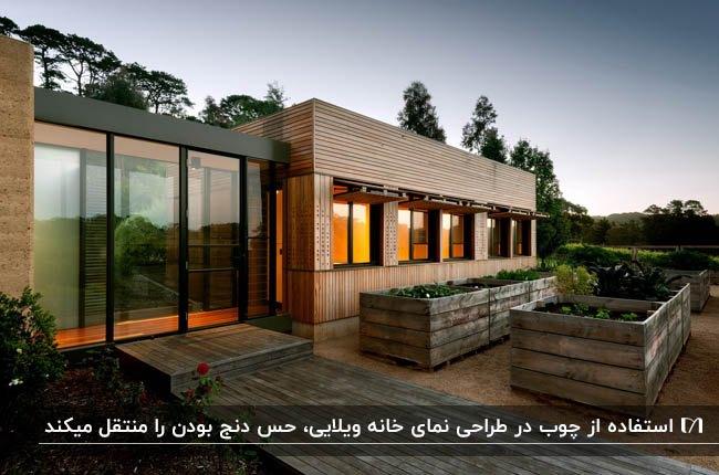 تصویری از محوطه ویلایی با نمای چوب و شیشه و فلاور باکس های چوبی