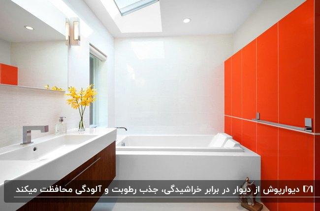 سرویس بهداشتی بزرگی با دیوارهای سفید، وان، کابینت چوبی روشویی و دیوارپوش نارنجی