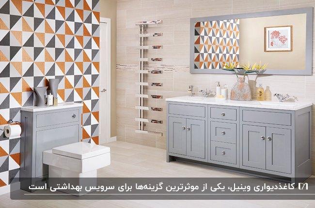 سرویس بهداشتی با دیوارپوش وینیل با طرح های مثلثی طوسی و خاکستری و نارنجی و کابینت روشویی طوسی