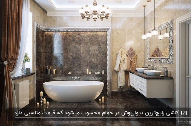 سرویس بهداشتی با دیوارپوش سنگی خاکستری برای اطراف وان، کابینت روشویی سفید با صفحه سنگی تیره
