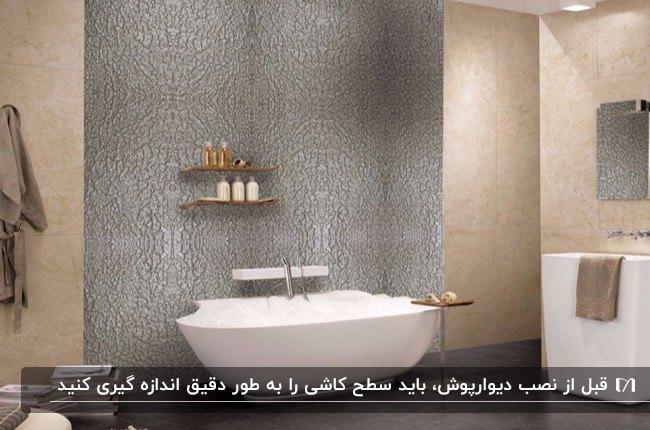 حمام و سرویس بهداشتی با کاشی های کرم رنگ و نصب دیوارپوش نقره ای روی کاشی ها