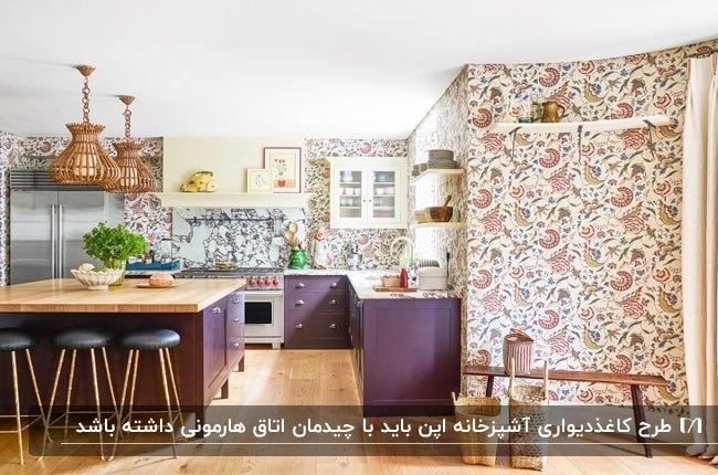 آشپزخانه اپنی با کابینت و جریزه بنفش به همراه کاغذدیواری با زمینه سفید و گلهای صورتی