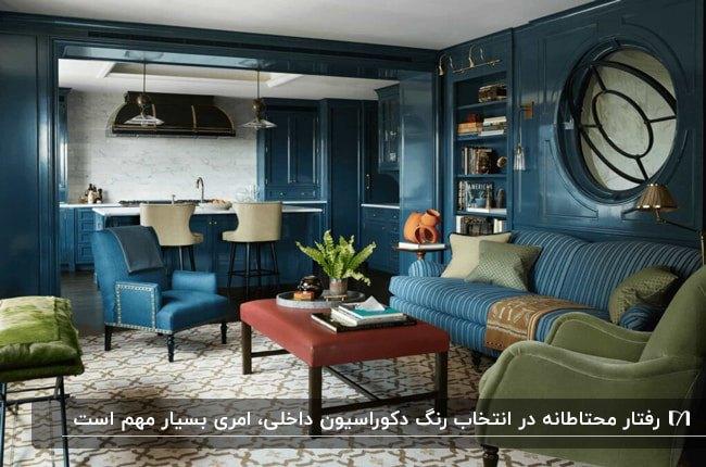دکوراسیون نشیمنی با ترکیب رنگ آبی برای دیوارها و بخشی از مبلمان،تک نفره سبز و میز عسلی زرشکی