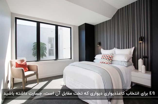 کاغدیواری راه راه عمودی برای دیوار پشتی تخت خواب در اتاق سفید و کرم و مشکی