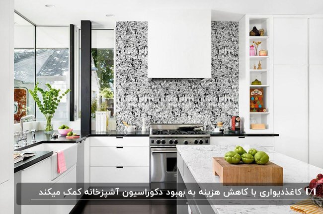 آشپزخانه ای با کابینت های سفید، گاز استیل و کاغذدیواری طرحدار سفید و مشکی
