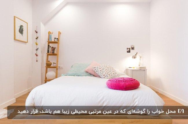 اتاق خواب بدون تختی با تشک و ملحفه سفید، کوسن های رنگی و قفسه دکوری نردبانی