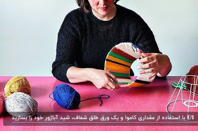 تصویر کلاهک رنگی یک آباژور که با استفاده از کاموا در خانه ساخته میشود
