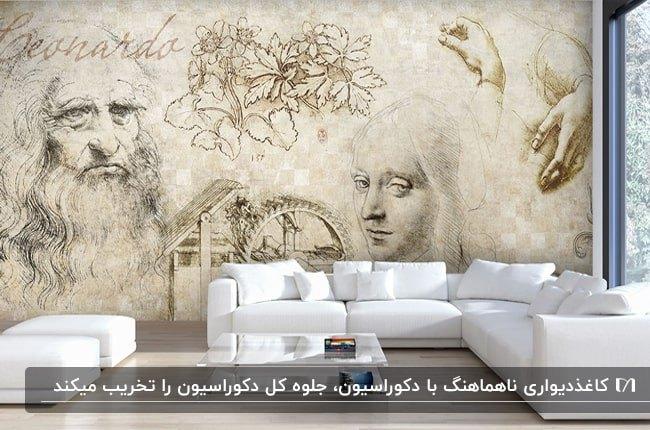 نشیمنی با مبل چرم ال شکل سفید رنگ مقابل دیواری با کاغذدیواری کرم با نقش چهره دو شخصیت مشهور