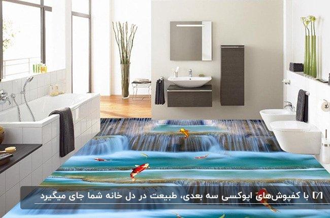 سرویس بهداشتی با روشویی، کابینت و دیوارهای سفید و کفپوش سه بعدی دریایی