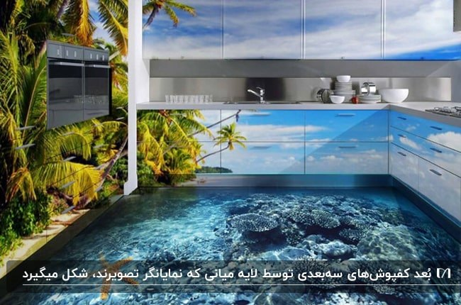 آشپزخانه ای با کابینت، کفپوش و دیوارپوش سه بعدی طرح دریا