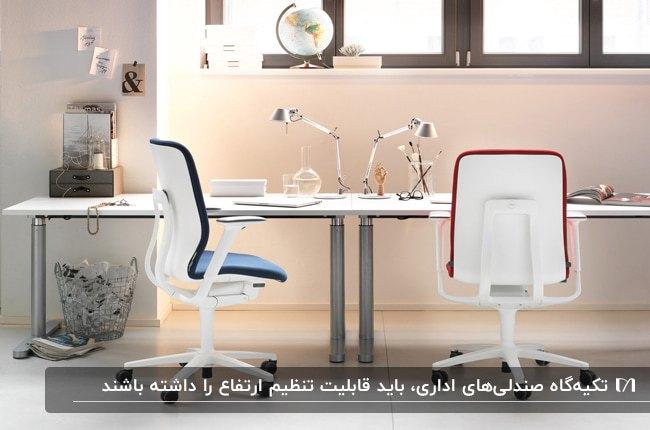تصویر اتاقی با دو صندلی اداری با قابلیت تنظیم ارتفاع به رنگ های سفید و قرمز و سفید و آبی
