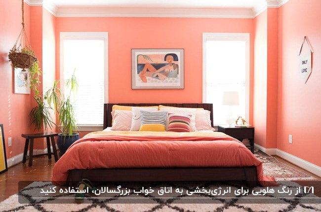 اتاق خوابی با دیوار و روتختی به رنگ هلویی و تخت و پاتختی های قهوه ای تیره