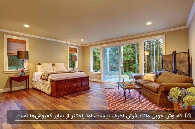 اتاق خواب بزرگی با کفپوش چوبی، تخت و پاتختی چوبی و یک کاناپه قهوه ای