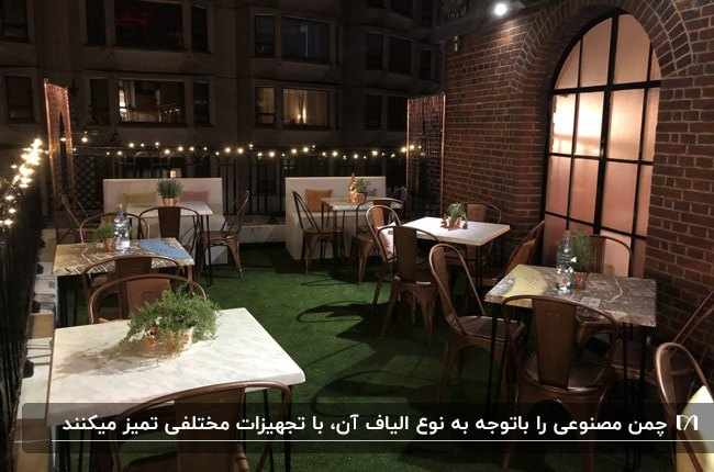 تصویر فضای باز رستورانی با میز و صندلی های مسی و کفپوش چمن مصنوعی