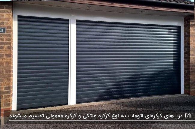 تصویر درب های کرکره ای اتوماتیک پارکینگ خانه ی قرمز آجری