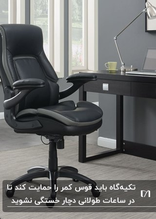 تصویر یک صندلی اداری مشکی رنگ با قابلیت پشتبانی از کمر