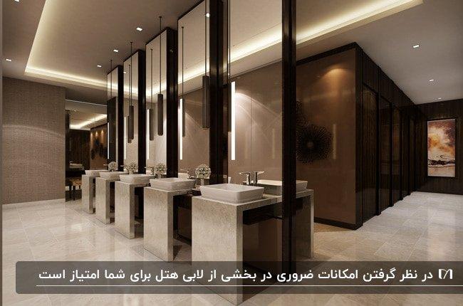 تصویر سرویس بهداشتی لابی یک هتل به رنگ کرم و قهوه ای با روشویی های سفید