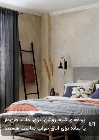اتاق خواب مدرنی با تخت طوسی، پرده لینن سرمه ای و کوسن های آبی رنگ