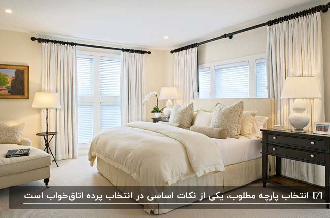 اتاق خوابی با تخت دو نفره کرم رنگ، پاتختی و میل پرده مشکی با پرده های کرم رنگ