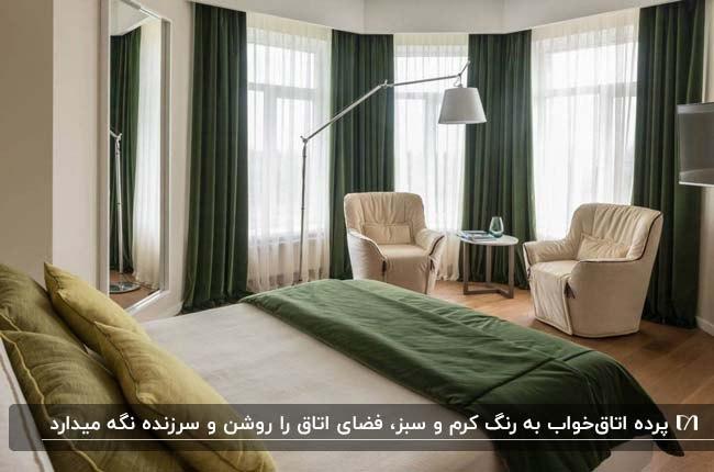 تخت خواب و دو مبل تک نفره کرم رنگ با روتختی و پرده های سبز و کرم رنگ