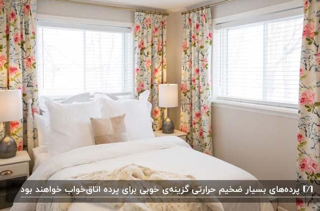 اتاق خوابی با دیوارهای طوسی، تخت سفید و پرده های طرحدار حرارتی