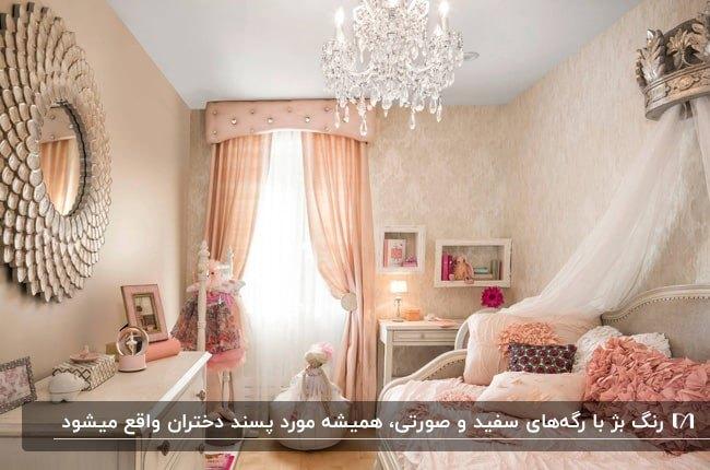 اتاق خواب دخترانه ای با دیوارهای رنگ بژ، آینه گرد روی دیوار و پرده های صورتی