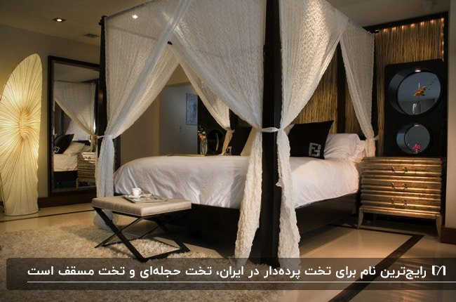 اتاق خوابی کرم رنگ با تخت پرده دار مشکی با روتختی و پرده سفید