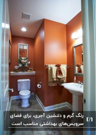 سرویس بهداشتی با روشویی و توالت و قرنیز های سفید و دیوارهای آجری رنگ