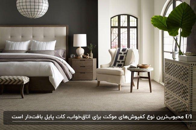 اتاق خوابی با تخت، مبل و آباژور کرم رنگ با کفپوش موکت طوسی