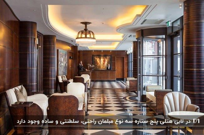 طراحی دکوراسیون داخلی لابی هتلی با کفپوش سیاه و سفید، دیوارهای قهوه ای و میز و صندلی های سفید و قهوه ای
