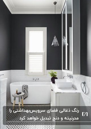 سرویس بهداشتی سفید رنگی با دیوارهای زغالی و سفید و یک چراغ آویز هرمی شکل