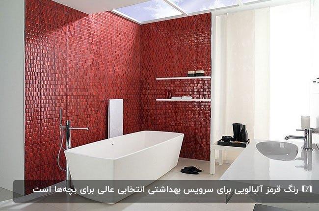 سرویس بهداشتی سفید رنگی با کاشی های آلبالویی رنگ برای دیوارهای اطراف وان