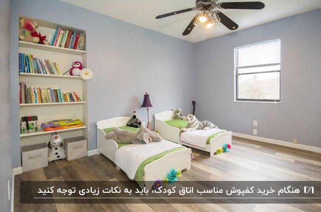 اتاق خواب کودکی با دو تخت سفید، قفسه چندطبقه کتاب روی دیوار و کفپوش تیره