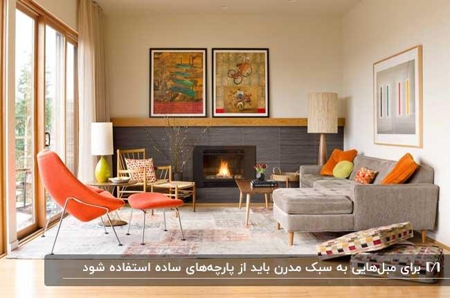 نشیمنی با مبلمان مدرن با ترکیب رنگ خاکستری و نارنجی