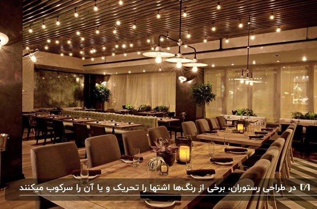 رستوران لوکسی با میز و صندلی های کرم و قهوه ای و نورپردازی نقطه ای سقف