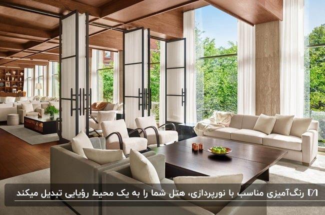 طراحی دکوراسیون داخلی لابی هتلی با چشم انداز زیبا و ترکیب رنگ های کرم و قهوه ای برای مبلمان و سقف و دیوار