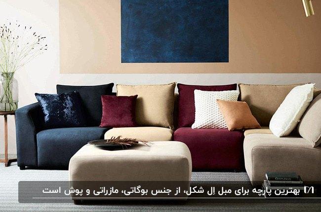 مبل ال شکل با پارچه نرم و ترکیب رنگ سرمه ای، زرشکی، شتری و کرم