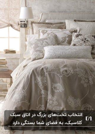 اتاق خوابی به سبک کلاسیک با تخت دو نفره کرم رنگ کلاسیک با روتختی و کوسن های سفید و کرم
