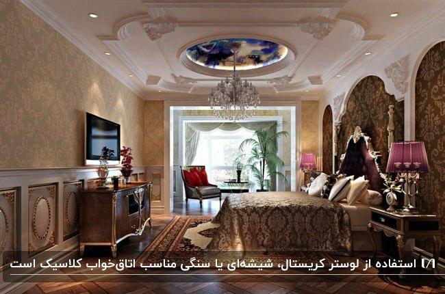 اتاق خوابی به سبک کلاسیک با تخت خواب، دراور، تلویزیون و طراحی گرد سقف و لوستر آویز