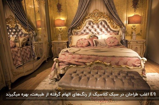 اتاق خوابی به سبک کلاسیک با تم رنگی کرم، قهوه ای، طلایی و صورتی کمرنگ