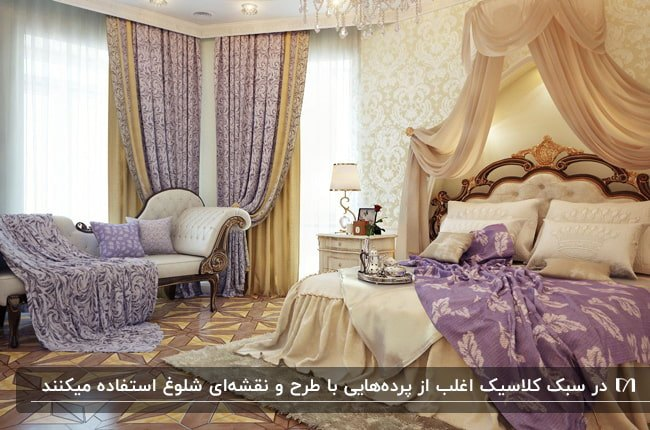 اتاق خواب کلاسیکی با تخت، روتختی، پرده و کاناپه با ترکیب رنگ های کرم، بنفش و قهوه ای