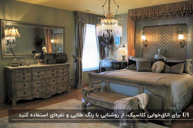 اتاق خواب کلاسیک با رنگ های تیره به همراه تخت، پاف، دراور، آینه و چراغ های دیوارکوب