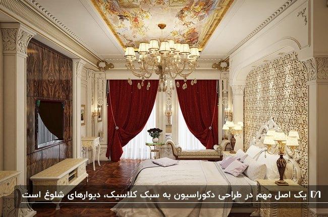 اتاق خوابی به سبک کلاسیک با دیوارهای طرحدار شلوغ، پرده قرمز و سقف طلایی