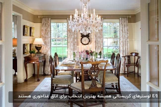 اتاق غذاخوری کلاسیک بزرگی با میز غذاخوری چوبی کلاسیک و لوستر کریستالی آویز