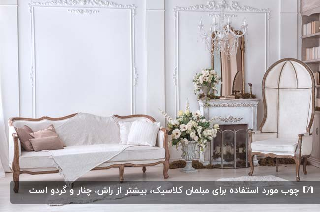 مبلمان کلاسیک با فریم چوبی و روکش سفید و فرم بدنه با شکل هندسی متفاوت