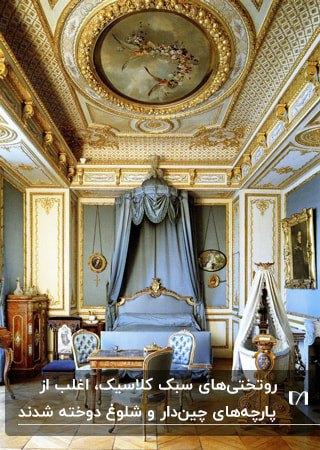 اتاق خوابی به سبک کلاسیک با تخت، پرده و اکسسوری هایی با تم رنگی آبی و طلایی