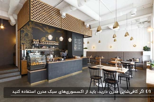 محیط داخلی کافی شاپ با ترکیب رنگ های مشکی، طلایی و رنگ چوب با اکسسوری های همرنگ لوازم