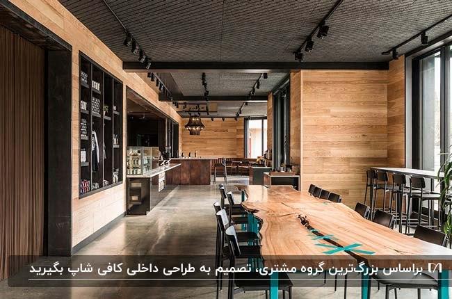 طراحی کافی شاپی چوبی و ترکیبش با رنگ خاکستری و پایه های آبی میز