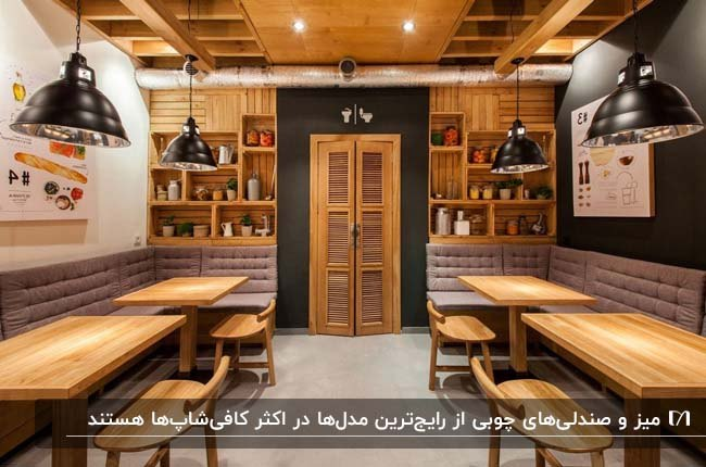 محیط کرم و قهوه ای کافی شاپ با میز و صندلی های چوبی و سقف چوبی