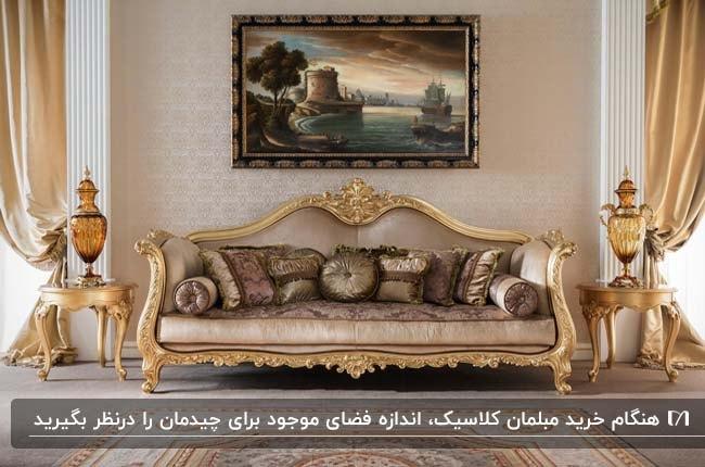 تصویر نشیمنی کلاسیک با یک مبل کلاسیک با فریم طلایی و پرده های طلایی